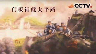 [中华优秀传统文化]门板铺就太平路| CCTV中文国际