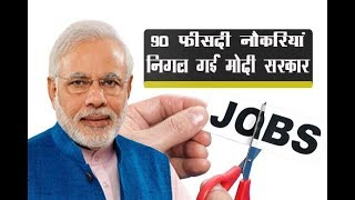 Central Govt Jobs: Direct recruitment in govt jobs dips by 90%, मोदी सरकार निगल गई 90% नौकरियां