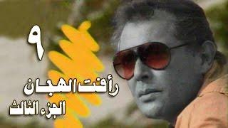 رأفت الهجان جـ3׃ الحلقة 09 من 14