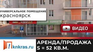 Аренда/продажа универсального помещения  knkras.ru  Аренда/продажа стрит-ритейла Красноярск