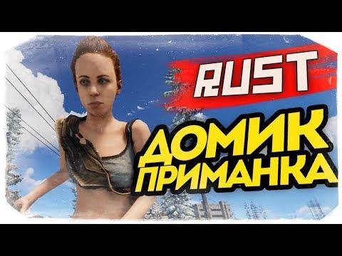 ДОМ-ПРИМАНКА ДЛЯ РЕЙДЕРОВ! 100% БОЛЬ - RUST #81