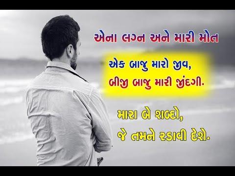 એના લગ્ન મારી મોત ( Ena Lagan Mari Mout ) - Sad Gujarati Love Shayri