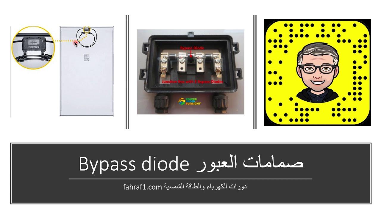 صمامات العبور واستخدامها في الخلايا الشمسية Bypass diodes