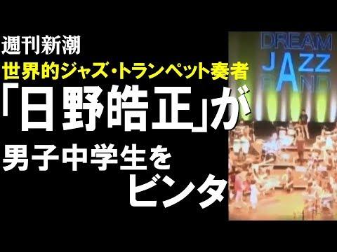 【週刊新潮】世界的ジャズ・トランペット奏者「日野皓正」が男子中学生をビンタ