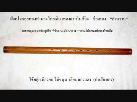 ฝึกเป่าขลุ่ยทำนองไทยเดิม เพลงคำหวาน