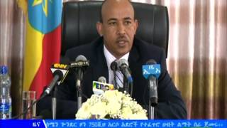 The Latest EBC Amharic News - Feb 1, 2017