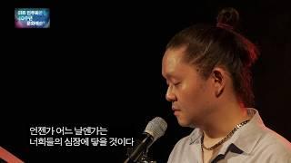 5.18 제40주년 문화예술제 (서울민예총) - 시 학…