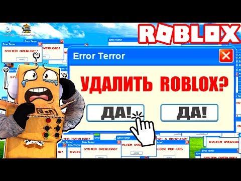 ЭТОТ ВИРУС УНИЧТОЖИТ РОБЛОКС! СИМУЛЯТОР ОШИБОК ВИНДОВС! Roblox Simulator