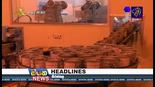 Siyatha TV News 12.00 PM – 04 – 05 – 2018 Thumbnail