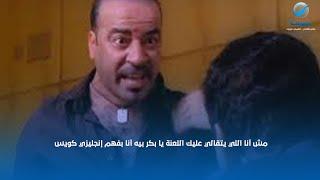 مش أنا اللي يتقالي عليك اللعنة يا بكر بيه أنا بفهم إنجليزي كويس 😂😂
