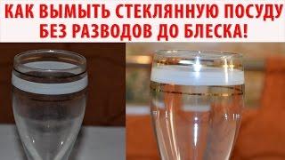 видео Как помыть хрусталь до блеска