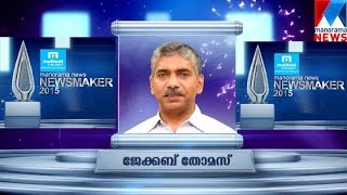 DGP Jacob Thomas is Manorama News Newsmaker 2015 | Manorama News