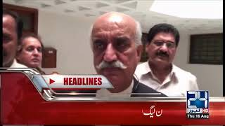 News Headlines | 2:00 PM | 16 Aug 2018 | 24 News HD