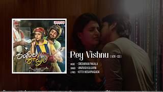 Rey Vishnu (Version 03) || Rangula Raatnam Songs || Raj Tarun, Chitra Shukla || Shreeranjani