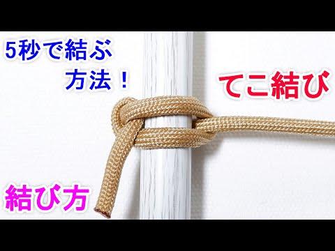 てこ結びの結び方!一番簡単で 覚えやすい方法! Marlinespike hitch