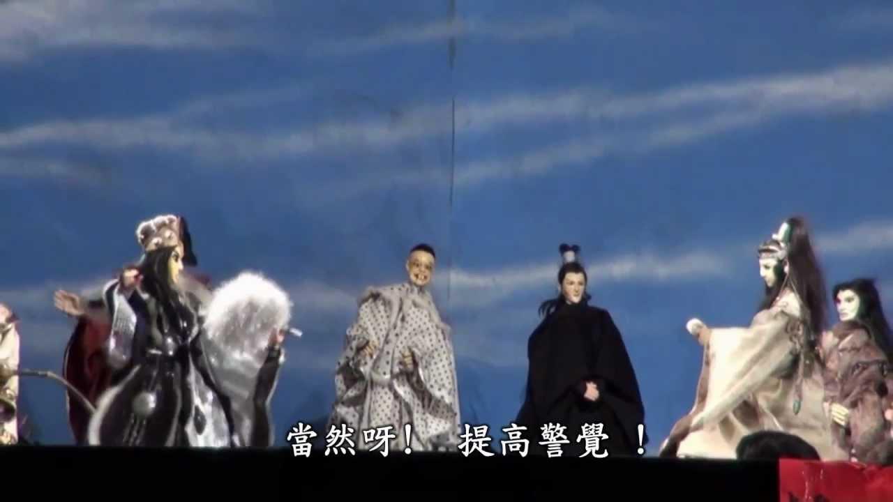 布袋戲 女暴君原版 - YouTube