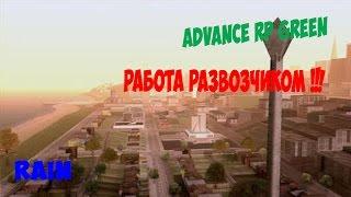 Advance rp Green #3- развозчик продуктов и топлива