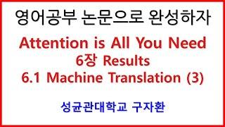 [논문영어] 6장 Results ★ 6.1절 Machi…