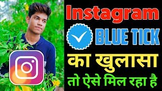 Get Instagram Blue Tick | How to Get Instagram verification Badge