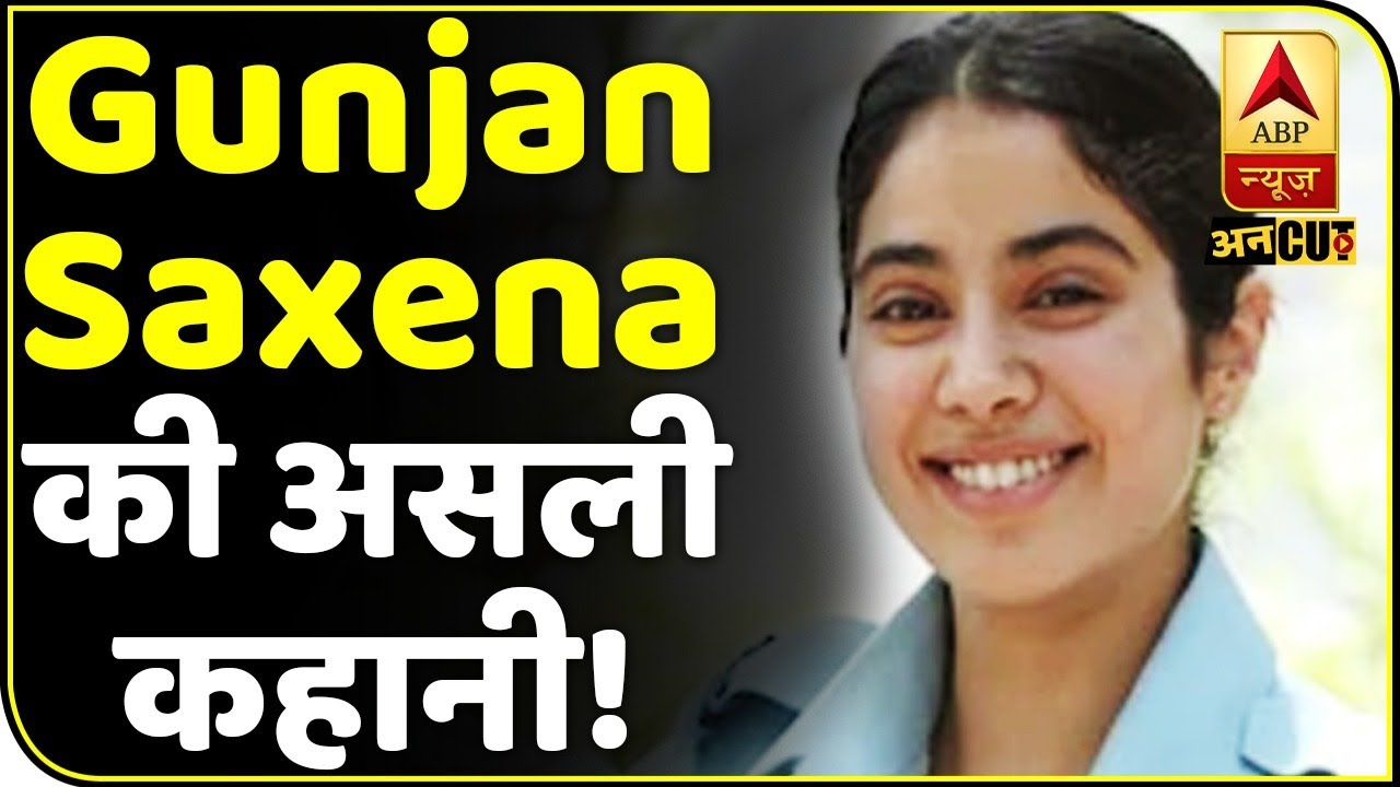 फिल्म की रिलीज़ से पहले जानिए क्या है Gunjan Saxena की कहानी?| Janhvi Kapoor| Netflix| ABP Uncut