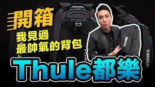 「開箱」最帥氣的電腦後背包   都樂Thule Crossover 25L 32L   使用心得分享   自助旅行背包客最適合「Men's Game玩物誌」