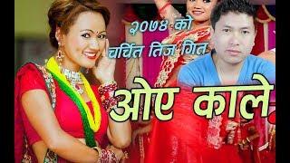 New Teej Song 2074||रश्मी र शंकर को खतरा नाच||Mousam Gurung & Kalika Roka ,Rashmi Tamnag