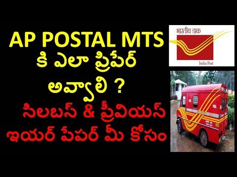Postal Mts Syllabus 2017 ||  Postal mts Model Paper 2017 ||ap post mts exam pattern in telugu