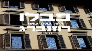 פבלו רוזנברג - איזה עולם שמח