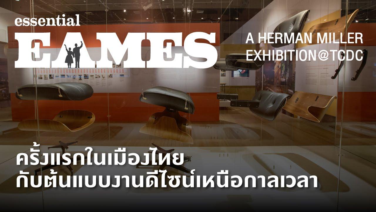 Essential Eames ต้นแบบงานดีไซน์แห่งศตวรรษที่ 20