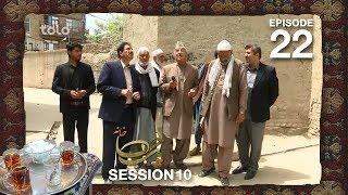 چای خانه - فصل دهم - قسمت بیست ودوم / Chai Khana - Season 10 - Ep 22