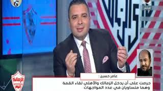 عامر حسين: حرصت على أن يدخل الزمالك والأهلي لقاء القمة وهما متساويان في عدد المواجهات