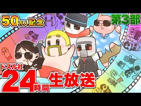 【50万人記念】ドズル社24時間生放送【第3部】