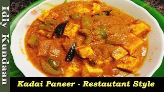 Kadai Paneer Recipe in Tamil | கடாய் பன்னீர் | Restaurant Style Kadai Panner Recipe in Tamil