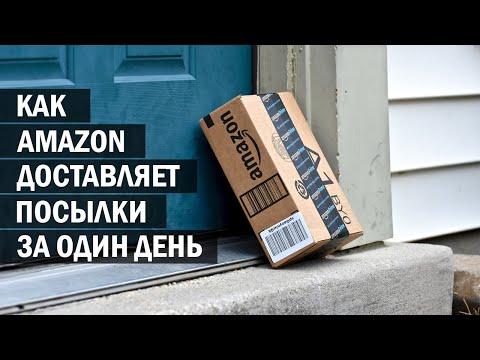Как Amazon доставляет