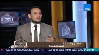 """الكلام الطيب - د/عبد الباسط محمد سيد يوضح سٌنة رسول الله """"ص"""" فى أكل الفواكة والحلويات"""
