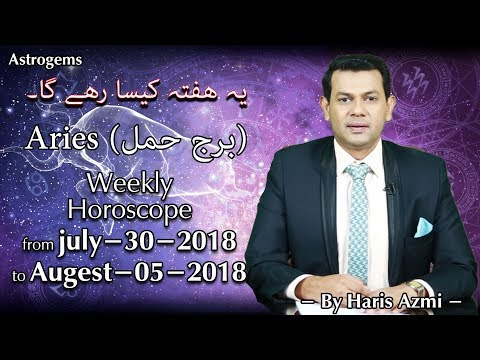 Aries Weekly Horoscope from Monday 30 July 2018 to Sunday 05 Augest
