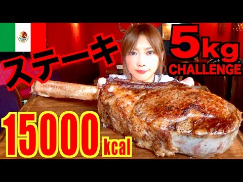 【MUKBANG】 5KG MEXICAN TOMAHAWK STEAK CHALLENGE!!! [15000kcal] [CC Available] Yuka [Oogui]