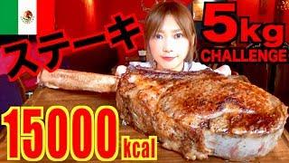 【MUKBANG】 5KG MEXICAN TOMAHAWK STEAK CHALLENGE!!! [15000kcal] [CC Available]|Yuka [Oogui]