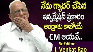 నా లెక్కల ప్రకారం కాబోయే సీఎం ఆయనే | Sr Editor I Venkat Rao about AP Next CM 2019 | Telugu News