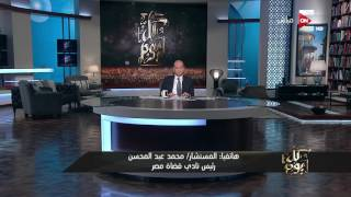 كل يوم - محمد عبد المحسن: تم تمرير قانون الهيئة القضائية في مجلس النواب بشكل مريب ومشكوك فيه