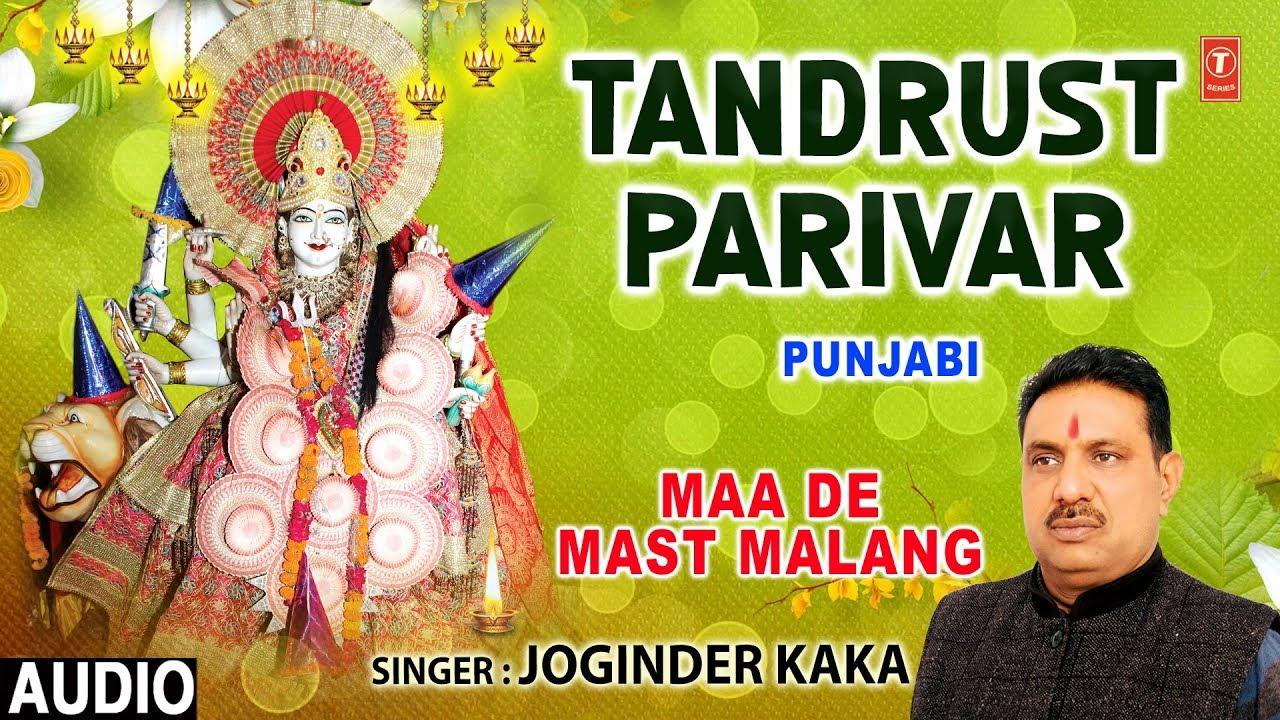 Tandrust Parivar I Punjabi Devi Bhajan I JOGINDER KAKA I
