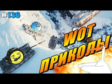 World of Tanks Fun # 136