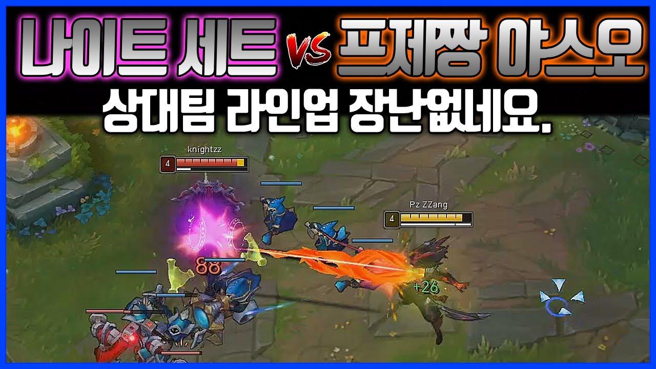 뭔가 좀 다른 세트를 만났습니다. 야스오 VS 나이트세트(League of legends Korea Challenger Yasuo !)