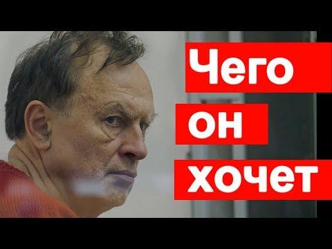 Как доцент Соколов пытается уйти от ответственности . Что с ним сейчас