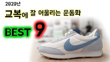 2020년 교복운동화 Top9 [코비진스 랭킹]