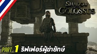 BRF - Shadow of the Colossus [Twitch]