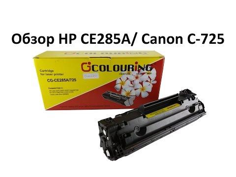 Совместимый картридж HP CE285A Canon C-725