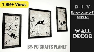 Best Out Of Waste| Newspaper Crafts| Wall Decoration Ideas With Paper| Cardboard Craft Ideas| Diy
