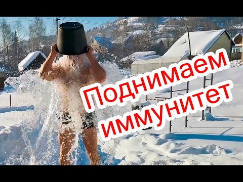 Обливания холодной водой. Вернуть иммунитет.