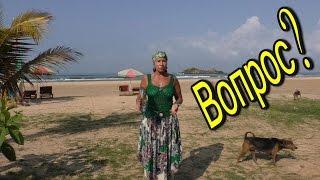 Шри-Ланка. Неудобный вопрос